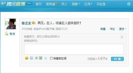 巨人副总裁、万王之王3制作人张志宏宣布离职